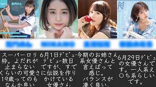 【超高レベル】6月デビューの女優さんのレベルが伝説級。
