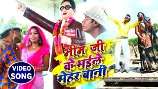 भीम जी के भइले मेहर बानी || Tandan Balamua & Sonali Rao || Bhojpuri Bhim Song 2020 || Tandan Music