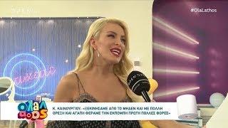Κ.Καινούργιου: «Χαίρομαι για την επιτυχία της εκπομπής» - Όλα Λάθος 29/6/2019 | OPEN TV
