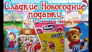 видео Сладкие детские новогодние подарки