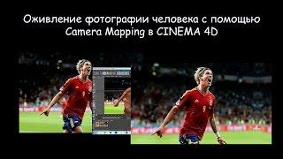 Camera Mapping в Cinema4D для оживления фотографии человека