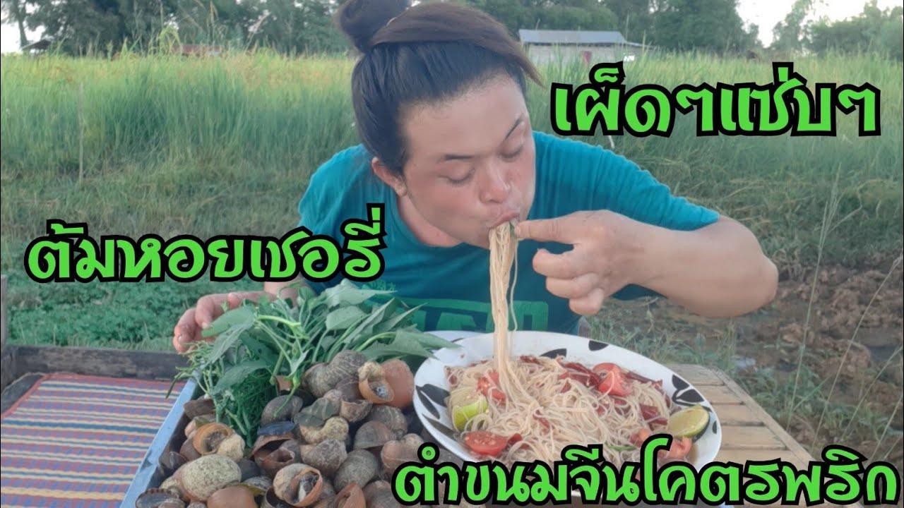 ต้มหอยเชอรี่กินคู่กับตำข้าวปุ้นพริกครึ่งครก เผ็ดจนลมออกหู