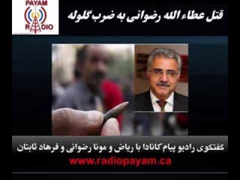 Ataollah Rezvani  was shot dead - قتل عطاء الله رضوانی به ضرب گلوله