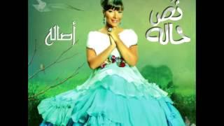 asalah baa tabeay alaya أصالة نصري بقي طبيعي عليا