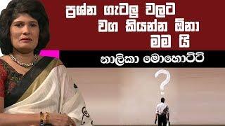 ප්රශ්න ගැටලු වලට වග කියන්න ඕනා මම යි   Piyum Vila   17-05-2019   Siyatha TV Thumbnail