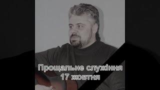 Прощальне служіння брата Юрія Бабіна (17.10.2019)