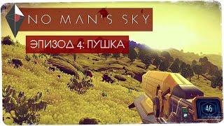 Новая пушка! ● NO MAN'S SKY #4 [PS4]