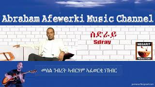 Eritrea  music  Abraham Afewerki - Sdray/ስድራይ  Official Audio Video