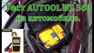 Тест AUTOOL BT 360 на автомобілі.