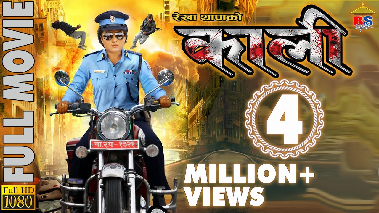 Download KALI || Full Nepali Film 2014 || Rekha Thapa