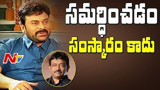 Chiranjeevi clarifies about ram gopal varma vs nagababu issue || ntv