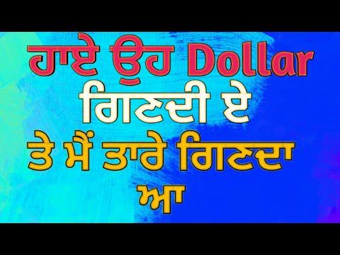 Haye O Dollar Gindi Ae Te Mai Taare Ginda Ha I G Khan Live Whatsapp Status I G khan live songs 2018