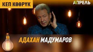 видео: Кеп крк: Адахан Мадумаров \\ Апрель ТВ