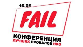 NGO Fail Conf. Часть 3