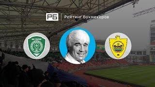 Прогноз Евгения Ловчева: «Терек» — «Анжи»