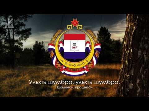 Гимн Мордовии -