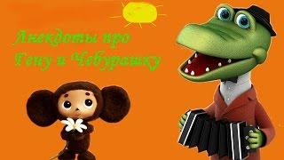 Чебурашка и крокодил гена в шоколадных яйцах союзмультфильм kinder.