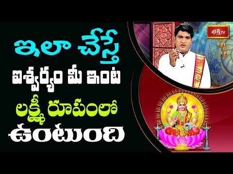 ఇలా చేస్తే ఐశ్వర్యం మీ ఇంట లక్ష్మీ రూపంలో ఉంటుంది | Dr Sankaramanchi Ramakrishna Sastry | Bhakthi TV