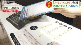 「アベノマスク」で温泉無料 必要とする人に再配布(20/06/15)