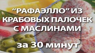 21 праздничная закуска: «Рафаэлло» из крабовых палочек с маслинами (№11)