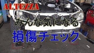 アルテッツァの損傷チェック(^O^) どこまで壊れてるのかな?