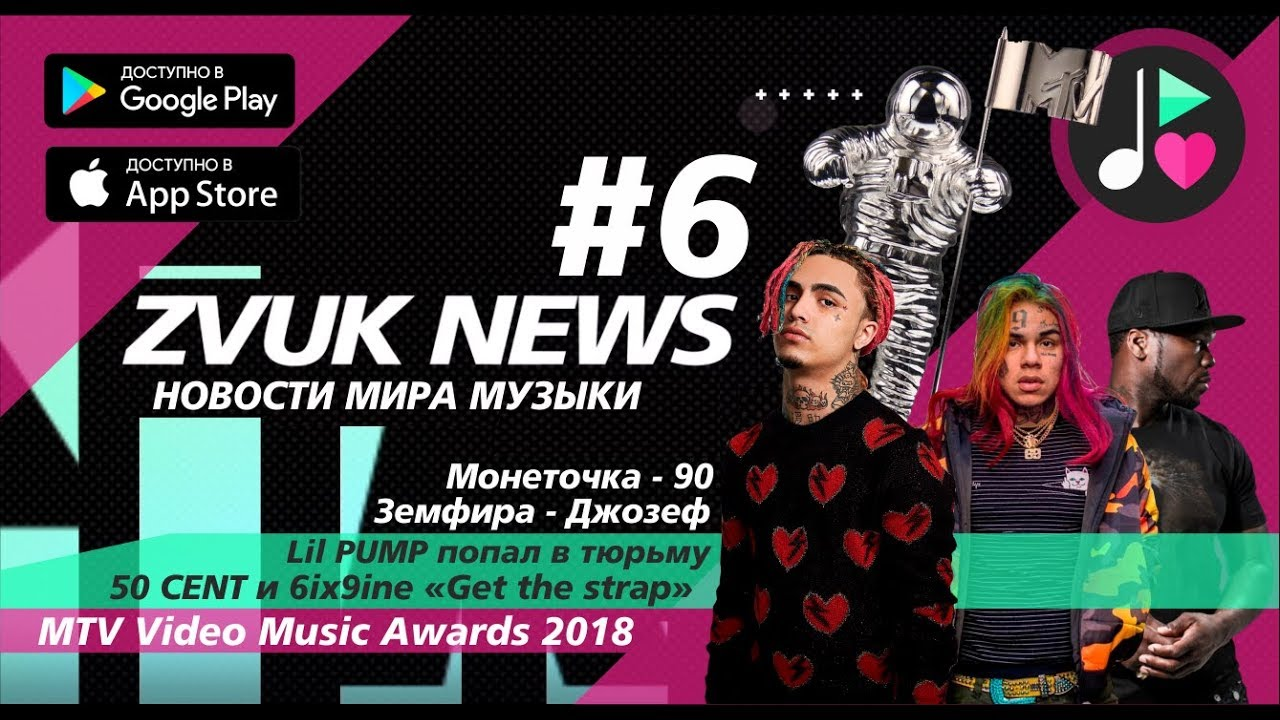 ZVUK NEWS #6 - Новости музыки | MTV Music Awards | Lil Pump |  50 Cent, 6ix9ine - Get the strap