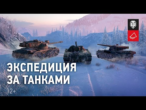 Экспедиция: большой поход за танками [World Of Tanks]