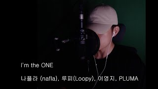 [cover] i'm the one - nafla, loppy, 이영지, pluma (#i_onechallenge)