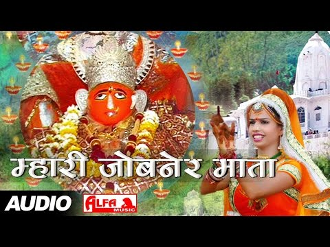 Mhari Jobner Mata Bhajan Song Rajasthani Audio | Alfa Music & Films | Navratri Songs