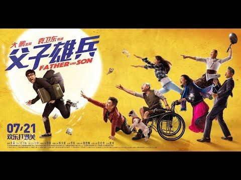 爆笑剧情大片《父子雄兵》大鹏/范伟/张天爱