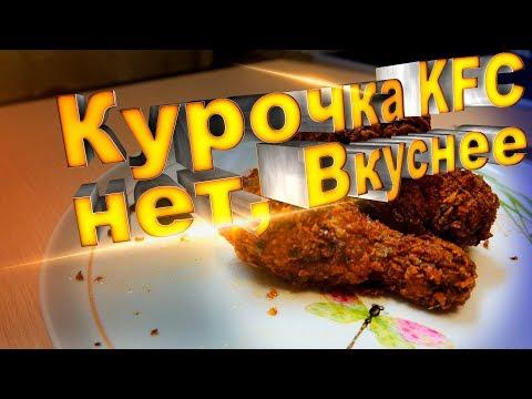 Как приготовить Ножки KFC, без 11 трав и специй. KFC Chicken Russian STYLE