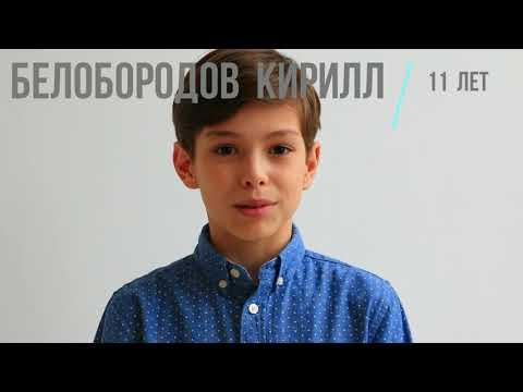 Kirill Beloborodov 2017