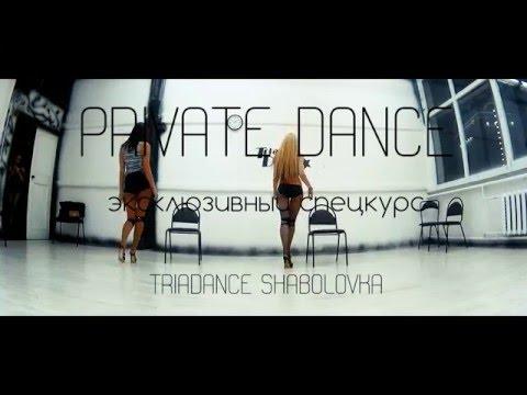 PRIVATE DANCE  TRIADANCESH  БАИНА БАСАНОВА