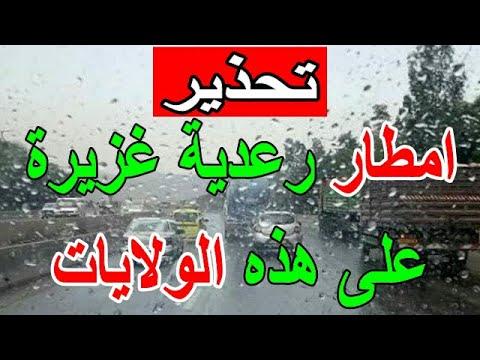 Photo of فيديو : احوال الطقس اليوم : امطار رعدية غزيرة على بعض ولايات الجزائر