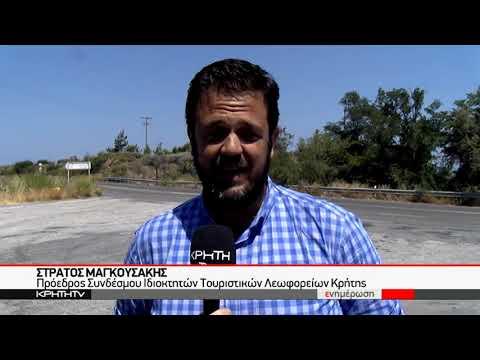 Ο Δρόμος της αιματοχυσίας στην Κρήτη