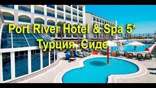 Port River Hotel & Spa 5* -  Сиде