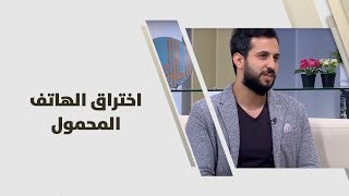 محمد مقدادي - اختراق الهاتف المحمول