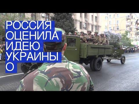 Россия оценила идею Украины опараде Победы