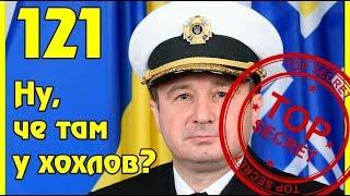 Шпионская история. ФСБ против СБУ