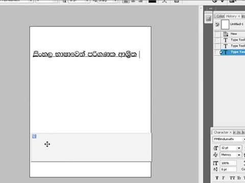 Sinhala Typing Software [Intellifont Ime] - YT