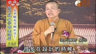 台中縣烏日鄉弘法(1) 【陽宅風水學傳法講座328】  WXTV唯心電視台