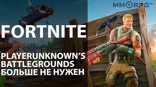 Fortnite. Playerunknown's Battlegrounds больше не нужен. Трейлер