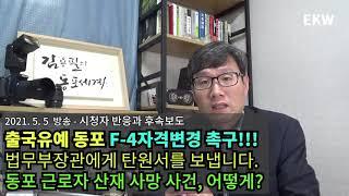 재외동포 자격변경 촉구, 법무부장관에게 애로사항 탄원서…