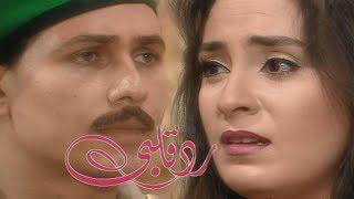 مسلسل ״رد قلبي״ ׀ نرمين الفقي – محمد رياض ׀ الحلقة 40 من 40