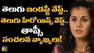 Pink actress shocking statement about tollywood | telugu gossips | tollywood boxoffice tv