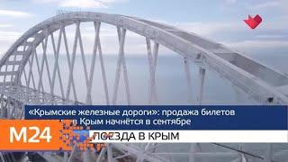 """""""Москва и мир"""": расследование аварии и поезда в Крым - Москва 24"""