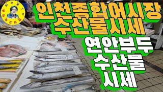 인천종합어시장 수산물 시세 최신정보 견문록 모조리 공개…