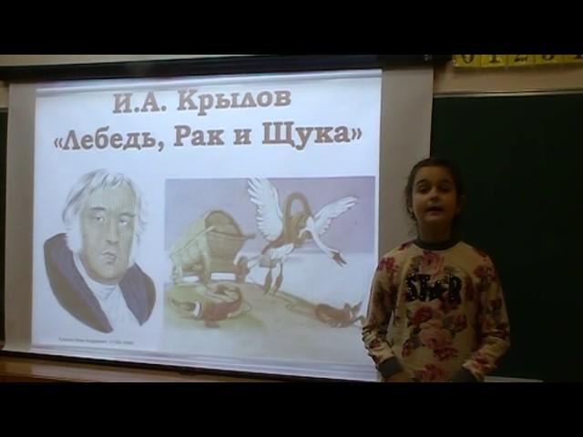 Изображение предпросмотра прочтения – СофьяБайметова читает произведение «Лебедь, Рак и Щука» И.А.Крылова