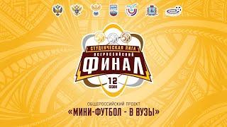 Мини футбол в вузы 12 й Всероссийский финал
