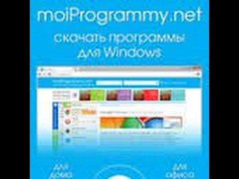 Программы виндовс с веб-сайта